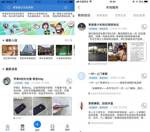 掌上孝感iOS版上线,苹果手机用户可在APP store下载[多图]